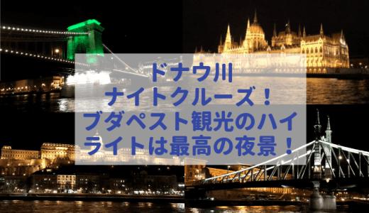 ブダペストでドナウ川ナイトクルーズに乗ってみた!世界遺産の美しい夜景に酔いしれる1時間!