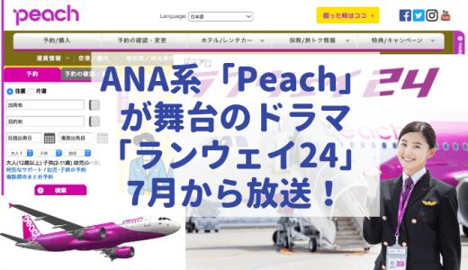 Peachを舞台とした連続ドラマ「ランウェイ24」が放送予定!主演は女性パイロット役で朝比奈彩!実機やシミュレーターも使用!