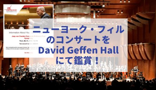 ニューヨーク・フィルのコンサートをDavid Geffen Hallで鑑賞!ブラームス・交響曲1番が良かった!