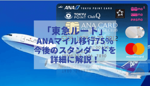 【TOKYUルート】ANAマイルを貯めるための移行率75%の新しい王道について解説!