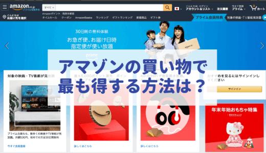 Amazon(アマゾン)の買い物で最も得する方法は?ポイントサイトは利用可能?(2020年8月最新版)