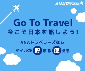 ANA公式旅行サイト【ANAトラベラーズ】<国内>GO TO TRAVEL キャンペーン