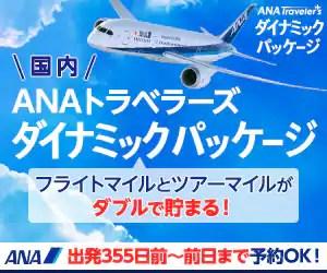 ANAの国内・海外ツアー【ANAトラベラーズ】