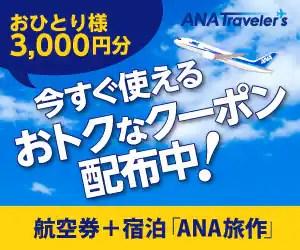 ANAの旅行サイト【ANA SKY WEB TOUR】遅夏休みカケコミクーポン