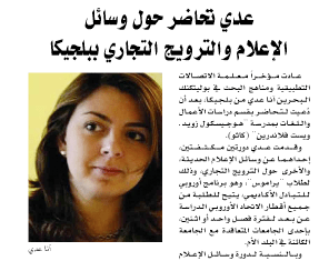 Katho New Media in Bahrain's press