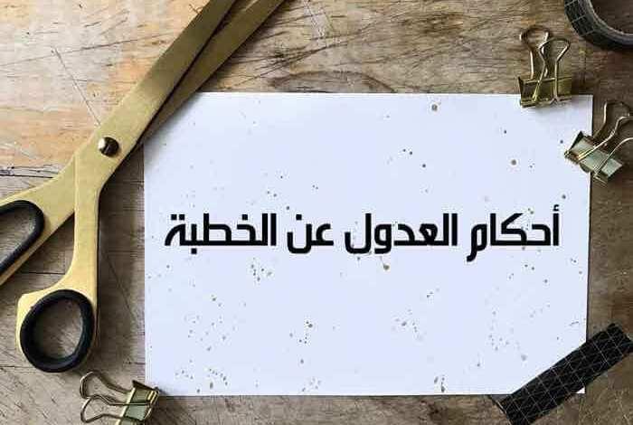 ما حكم العدول عن الخِطبة وأثرها فى الإسلام