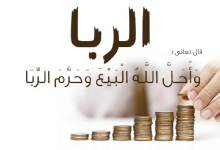 Photo of ما هو تعريف الربا فى الإسلام؟ وما دليل تحريم الربا من القرآن الكريم والسنة النبوية