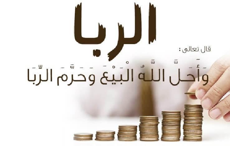 ما هو تعريف الربا فى الإسلام