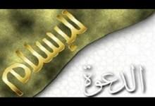 Photo of الدعوة الإسلامية في طورها السري ثم الجهر بها