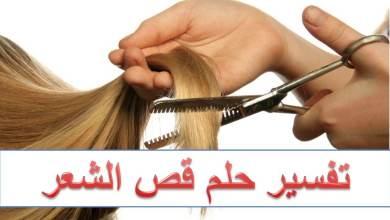 Photo of تفسير حلم قص الشعر