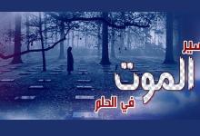 Photo of تفسير حلم الموت للحامل وابن شاهين