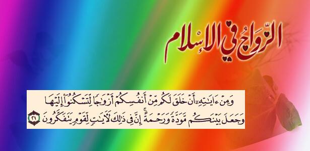 ما هى حكمة مشروعية الزواج فى الإسلام