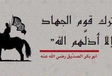 Photo of الجهاد في الإسلام