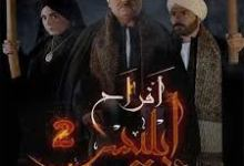 Photo of قصة وأحداث مسلسل أفراح إبليس الجزء الثاني