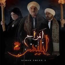 قصة وأحداث مسلسل أفراح إبليس الجزء الثاني