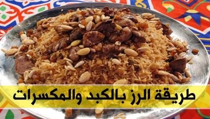 طريقة الأرز بالخلطة مثل المطاعم