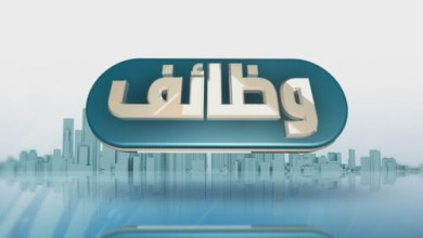 Photo of إعلان رقم 5 لسنة 2017 – وظائف جهاز مشروعات الخدمة الوطنية