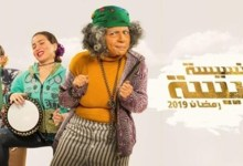 Photo of قصة وأحداث مسلسل البرنسيسة بيسة مي عز الدين