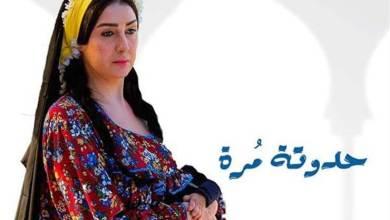 Photo of قصة وأحداث مسلسل حدوته مرة غادة عبد الرازق