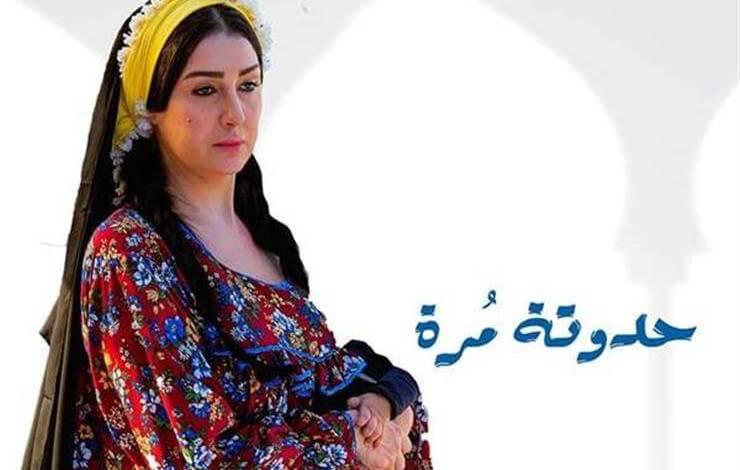 قصة وأحداث مسلسل حدوته مرة غادة عبد الرازق