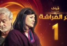 Photo of أحداث وقصة مسلسل أثر الفراشة سمر سامي