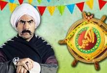 Photo of قصة وأحداث مسلسل الكبير أوي الجزء السادس أحمد مكي