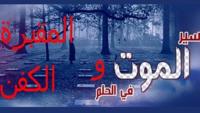 Photo of تفسير حلم رؤيا الموت والأموات والأكفان فى المنام