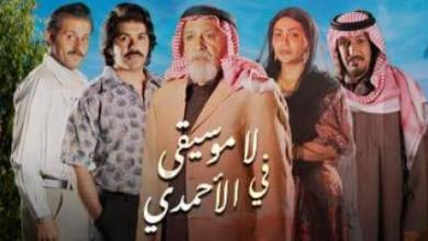 Photo of قصة وأحداث مسلسل لا موسيقى في الأحمدي جاسم النبهان