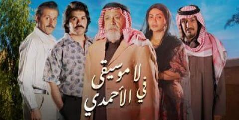 قصة وأحداث مسلسل لا موسيقى في الأحمدي جاسم النبهان