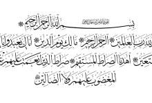Photo of تفسير سورة الفاتحة مختصر
