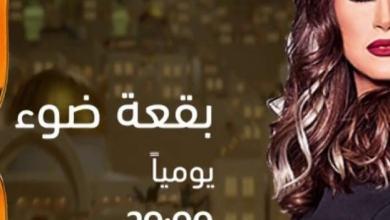 Photo of قصة وأحداث مسلسل بقعة ضوء ديمة قندلفت
