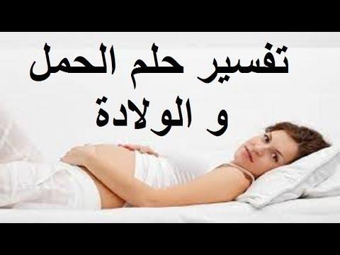 تفسير حلم الحمل والولادة