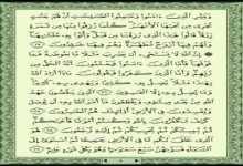 Photo of تفسير سورة البقرة من الاية 24 الى الاية 29