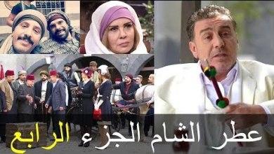 Photo of قصة وأحداث مسلسل عطر الشام الجزء الرابع وائل رمضان