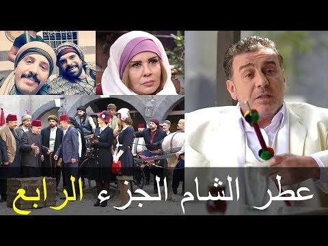 قصة وأحداث مسلسل عطر الشام الجزء الرابع وائل رمضان
