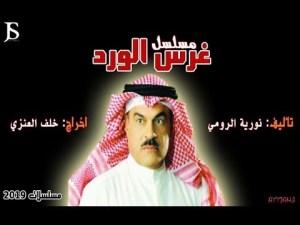 قصة وأحداث مسلسل غرس الورد إبراهيم الحربي