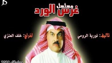 Photo of قصة وأحداث مسلسل غرس الورد إبراهيم الحربي