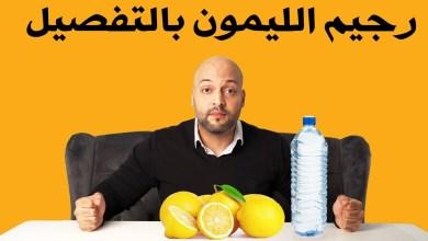 Photo of رجيم الماء والليمون بالتفصيل