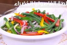 Photo of طريقة عمل سلطة الفاصوليا الخضراء