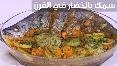 Photo of طريقة عمل صينية سمك الهامور مع الخضار في الفرن