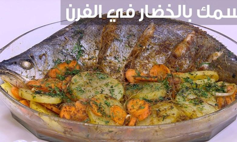 طريقة عمل صينية سمك الهامور مع الخضار في الفرن.