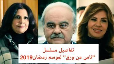 Photo of قصة وأحداث مسلسل ناس من ورق دريد لحام سلمى المصري