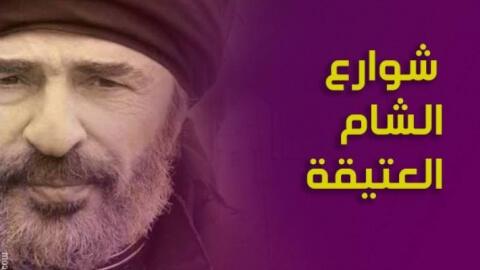 قصة وأحداث مسلسل شوارع الشام العتيقة رشيد عساف
