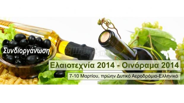 Ελαιοτεχνία & Οινόραμα: Για πρώτη φορά, 7 έως 10 Μαρτίου 2014, θα διεξαχθούν μαζί!