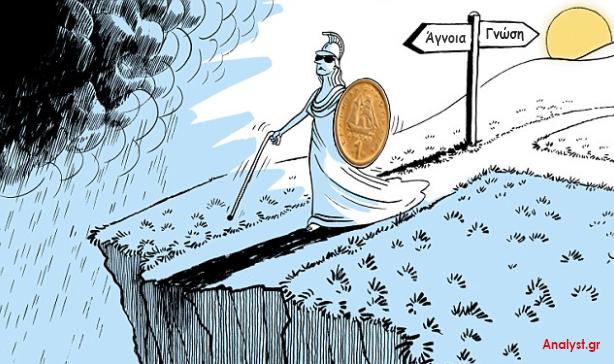 ΕΙΚΟΝΑ---Ελλάδα,-δραχμή Τα ερωτηματικά της δραχμής