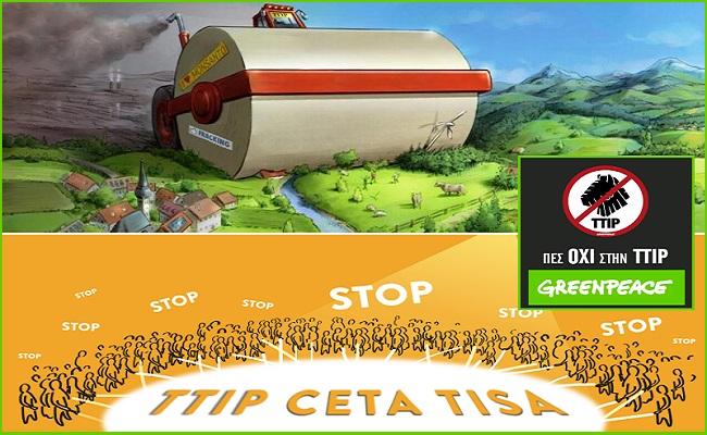 ΕΙΚΟΝΑ - Stop TTIP, CETA, TISA, Greenpeace Η TTIP η CETA και η TISA