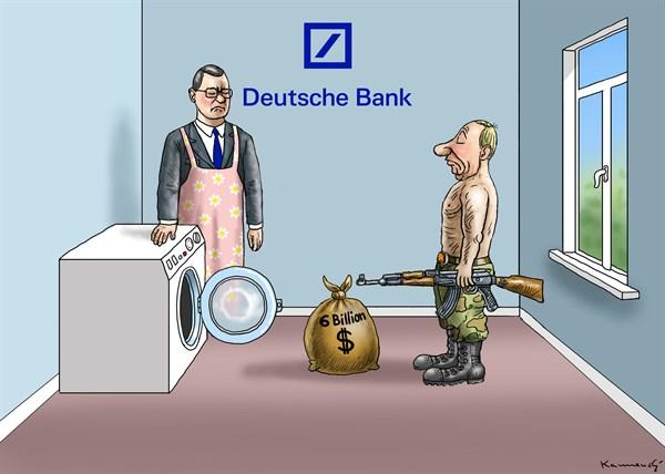 Το γερμανικό πλυντήριο