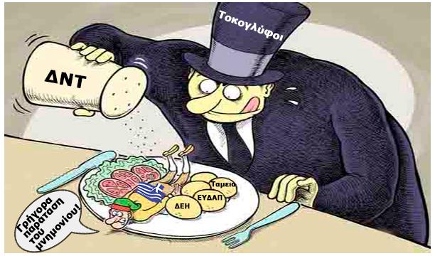 Η ηθική αλλοτρίωση της ελληνικής κοινωνίας