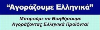 ΑΓΟΡΑΖΟΥΜΕ_ΕΛΛΗΝΙΚΑ