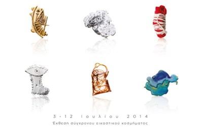 ΜΙΚΡΟΚΟΣΜΟΙ / Έκθεση σύγχρονου-εικαστικού κοσμήματος / 3-12 Ιουλίου 2014